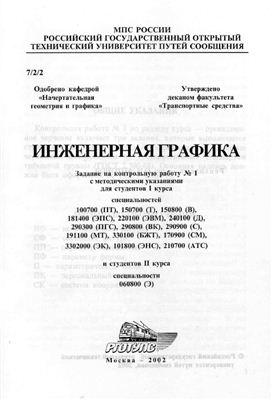 Васюнцов Ю.Д., Синицын С.А. Инженерная графика
