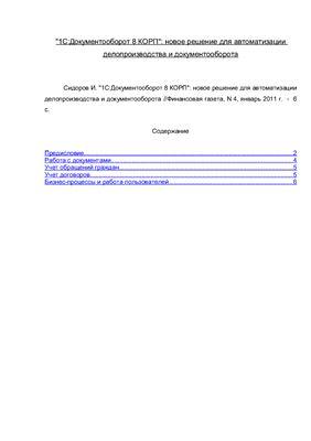 Сидоров И. 1С: Документооборот 8 КОРП: новое решение для автоматизации делопроизводства и документооборота