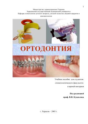 Куцевляк В.И. Ортодонтия