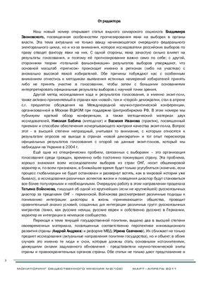 Мониторинг общественного мнения: экономические и социальные перемены 2011 №02(102) март - апрель