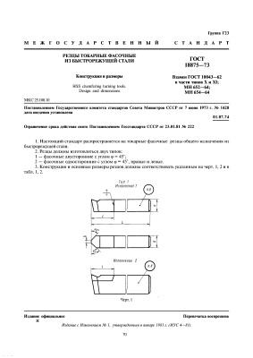 ГОСТ 18875-73 Резцы токарные фасочные из быстрорежущей стали. Конструкция и размеры