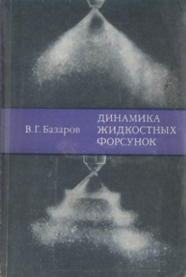 Базаров В.Г. Динамика жидкостных форсунок