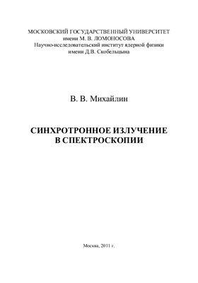 Михайлин В.В. Синхротронное излучение в спектроскопии