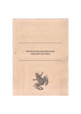 Воробьева О.Б. Физиология центральной нервной системы