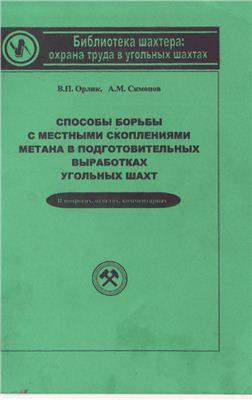 Орлик В.П., Симонов А.М. Способы борьбы с местными скоплениями метана в подготовительных выработках угольных шахт