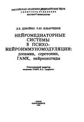 Девойно Л.В., Ильюченок Р.Ю. Нейромедиаторные системы в психонейроиммуномодуляции: допамин, серотонин, ГАМК, нейропептиды