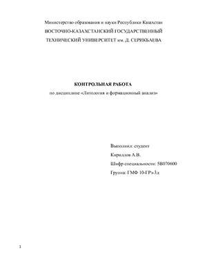 Контрольная работа - Литология и формационный анализ