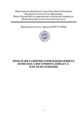 Бондаренко О.В. и др. Проблемы развития горнодобывающего комплекса Восточного Донбасса и пути их решения