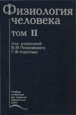 Покровский В.М., Коротько Г.Ф. Физиология человека. Том 2