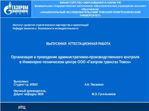 Организация и проведение административно-производственного контроля в Инженерно-техническом центре ООО Газпром трансгаз Томск