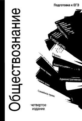 Опалев А.В. (ред.). Обществознание: учебное пособие для абитуриентов юридических вузов