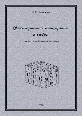 Речкалов В.Г. Векторная и тензорная алгебра для будущих физиков и техников