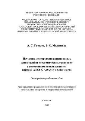 Гвоздев А.С., Мелентьев В.С. Изучение конструкции авиационных двигателей и энергетических установок с совместным использованием пакетов ANSYS, ADAMS и SolidWorks