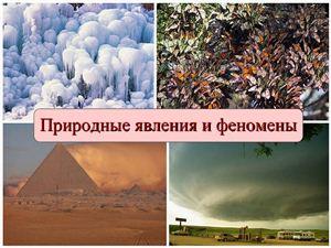 Природные явления и феномены