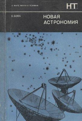 Бова Б. Новая астрономия