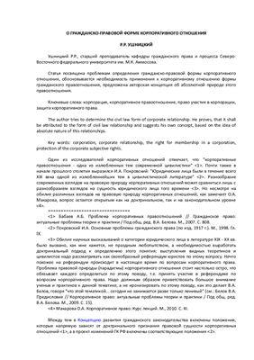 Ушницкий Р.Р. О гражданско-правовой форме корпоративного отношения