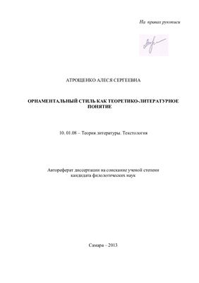 Атрощенко А.С. Орнаментальный стиль как теоретико-литературное понятие