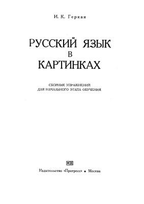 Геркан И.К. Русский язык в картинках