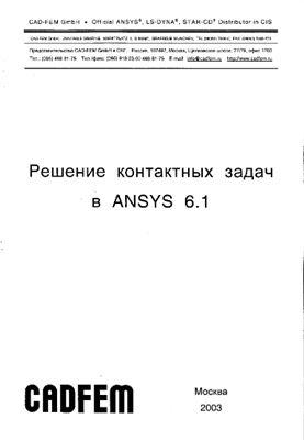 Cadfem. Решение контактных задач в ANSYS 6.1