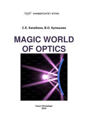 Калабина С.Е., Кулешова В.О. Magic world of optics
