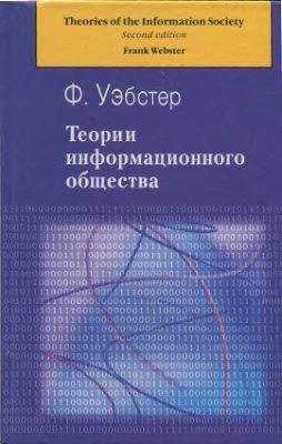 Уэбстер Ф. Теории информационного общества