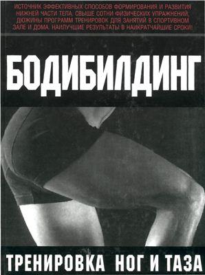 Брунгард К. Бодибилдинг. Тренировка ног и таза