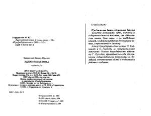 Барщевский М.Ю. Адвокатская этика