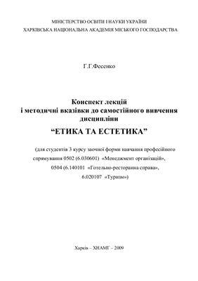 Фесенко Г.Г. Етика та естетика (на укр.яз.)