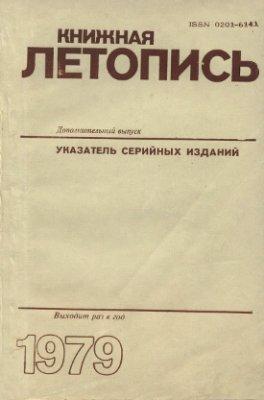 Книжная летопись. Указатель серийных изданий, 1979. Дополнительный выпуск