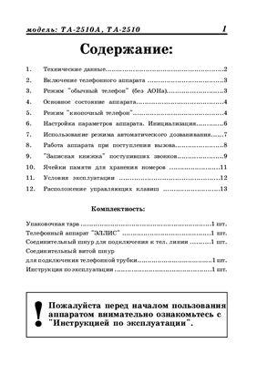 Руководство пользователя телефоном ТА-2510А, ТА-2510 Эллис с определителем номера