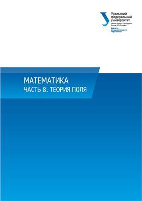 Кеда О.А. и др. Математика. Часть 8 Теория поля