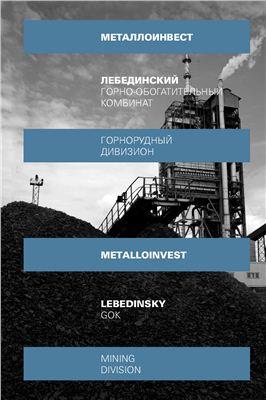 Лебединский горно-обогатительный комбинат