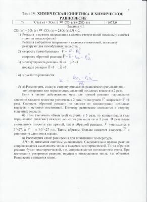 Контрольная работа по методичке Н.А. Амирхановой и др. Вариант 2 JPG