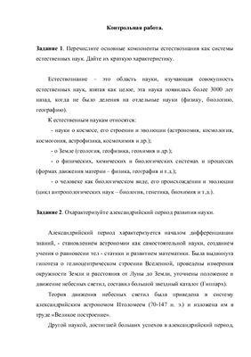 Контрольная работа по КСЕ МЭИ 2012