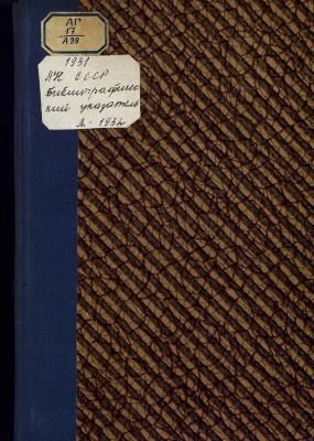 Библиографический указатель изданий, опубликованных Академией наук СССР в 1931 году