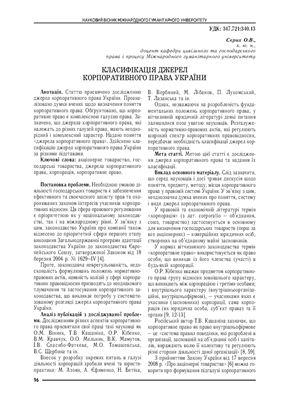 Сєрих О.В. Класифікація джерел корпоративного права України