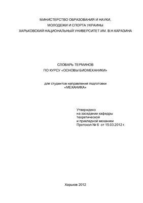Кизилова Н.Н. Словарь терминов по курсу Основы биомеханики
