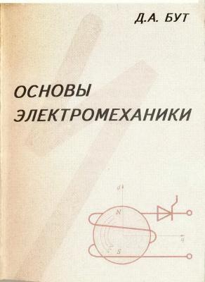 Бут Д.А. Основы электромеханики