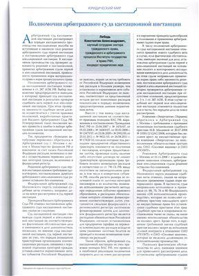 Лебедь К.А. Полномочия арбитражного суда кассационной инстанции