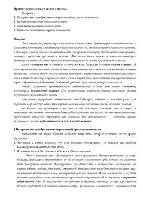 Лекция - Предмет психологии, ее задачи и методы