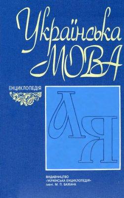 Українська мова: Енциклопедія