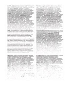 Ответы к экзамену по метрологии
