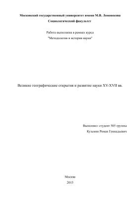 Великие географические открытия и развитие науки XV-XVII вв