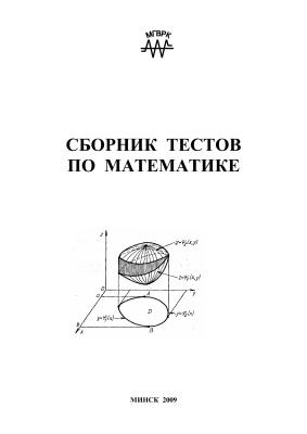 Майсеня Л.И. и др. Сборник тестов по математике