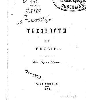 Шипов Сергей. О трезвости в России