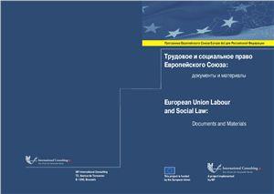 Трудовое и социальное право Европейского Союза (русский язык)
