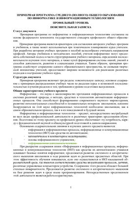 Примерная программа среднего (полного) общего образования по информатике и информационным технологиям (профильный уровень)