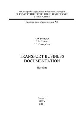 Боярская А.О. и др. Transport Business Documentation
