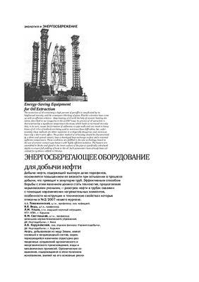 Товажнянский Л.Л., Ведь В.Е., Ульев Л.М., Светлицкий В.М., Хоружевский А.Б. Энергосберегающее оборудование для добычи нефти