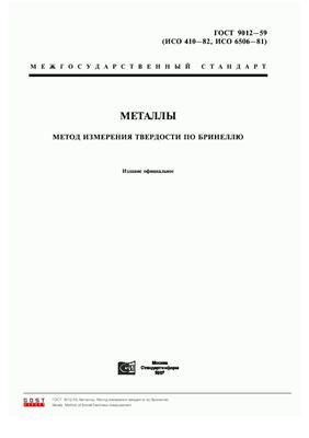 ГОСТ 9012-59 - Металлы. Метод измерения твердости по Бринеллю
